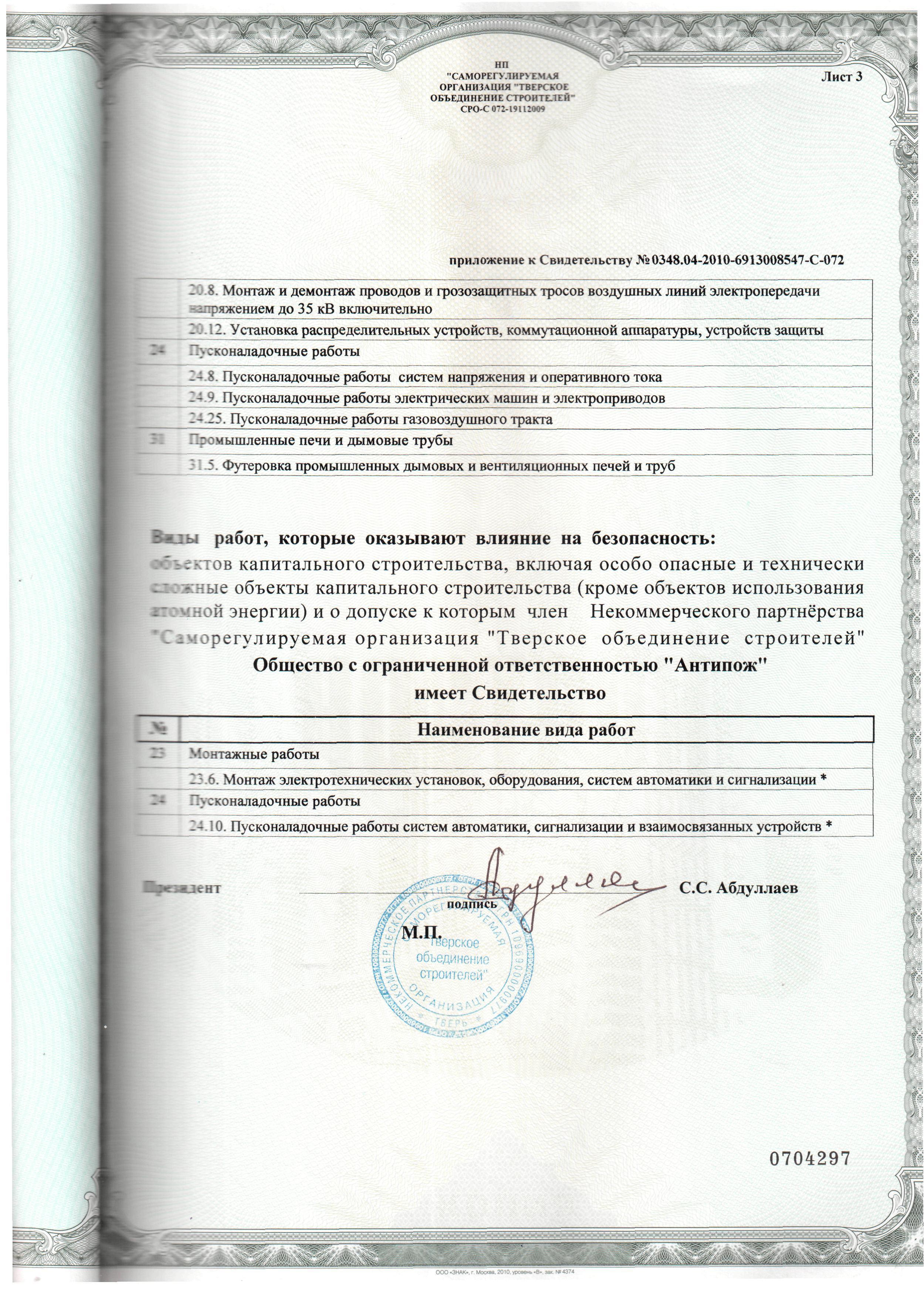 Свидетельство СРО ТОС НОВЕЙШЕЕ Приложение 2 август 2012