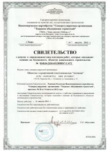 Свидетельство СРО ТОС НОВЕЙШЕЕ 1 август 2012