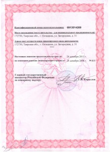 Лицензия-СБ-1.2