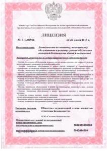 Лицензия-СБ-2.12