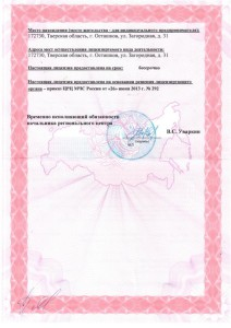 Лицензия-СБ-2.21