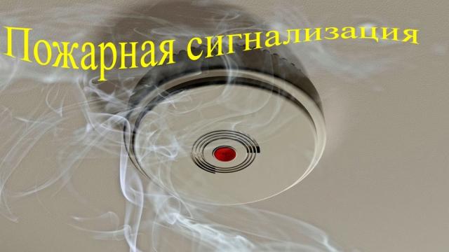 пожарная сигнал copy