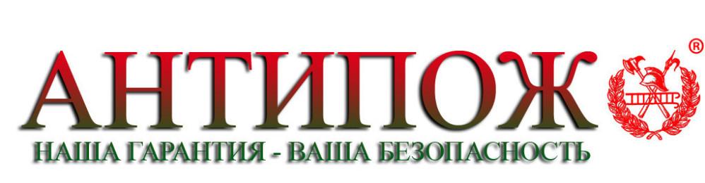 """ООО """"АНТИПОЖ"""""""